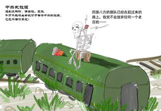 《中共式救援》大陸朋友
