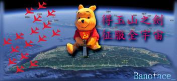 《中共武統台灣》台灣朋友