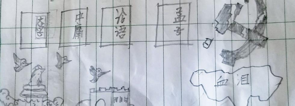 《中華復興》匿名