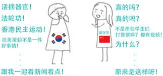 《在韓國的中韓情侶》