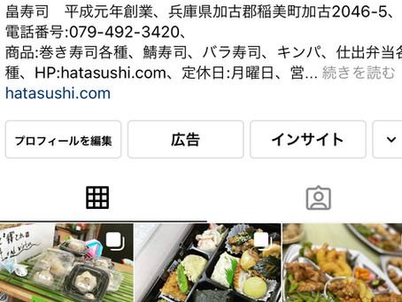 ■インスタグラム(寿司スタグラム)始めました■
