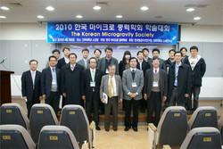 2010학술대회