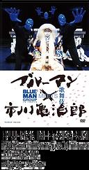 ブルーマングループ 市川亀治郎 Blue Man Group