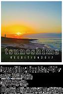 tsunoshima yuichi fujisawa 角島 下関市 海 サーフミュージック
