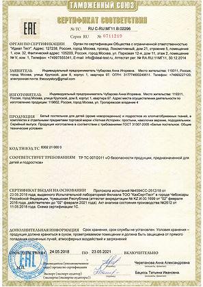 Сертификат 18-21.jpg