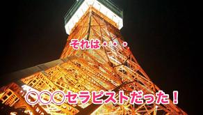 東京に出稼ぎに来ると稼げる理由をこっそり教えます