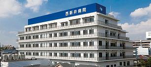 nishiaraihospital.jpg