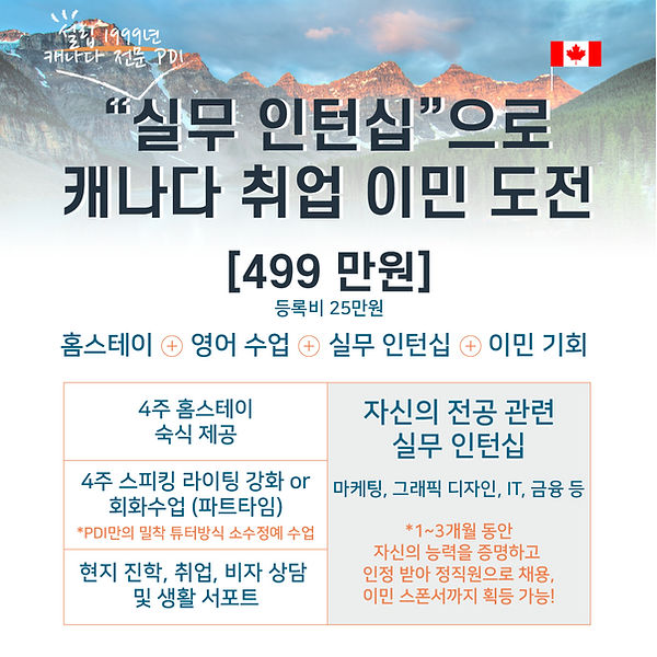 캐나다실무인턴십_panel_ad.jpg