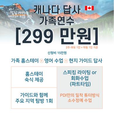 캐나다답사가족연수_panel_ad.jpg