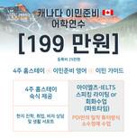199만원이민준비어학연수_panel_ad.jpg
