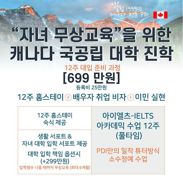 무상교육을위한국공립대학진학과정_panel_ad.jpg