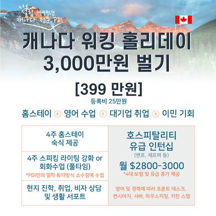 캐나다워킹홀리데이_panel_ad.jpg