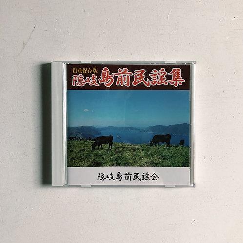 隠岐島前民謡集
