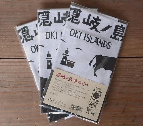 隠岐ノ島手ぬぐい