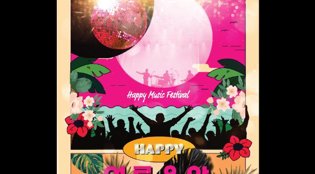 HAPPY 여름 음악_0.png