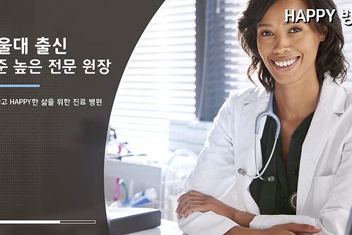 병원홍보영상_Type A