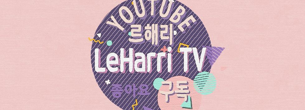 LeHarri
