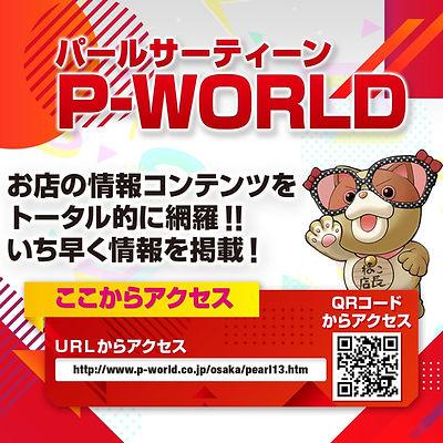 パールサーティーンP-WORLD.jpg