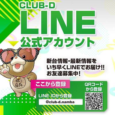 CLUB-D LINE.jpg