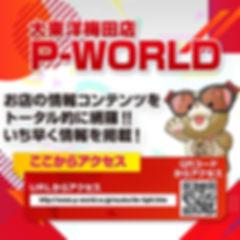 大東洋梅田店P-WORLD.jpg