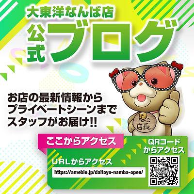 大東洋なんば店ブログ.jpg