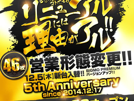 2019.12.5 リニューアル&新台入替 大東洋本店