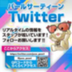 パールサーティーンTwitter.jpg