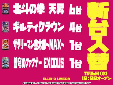 2019.11.6 新台入替 CLUB-D UMEDA