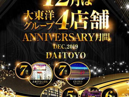 2019.12.1 12月は大東洋グループ4店舗ANNIVERSARY月間