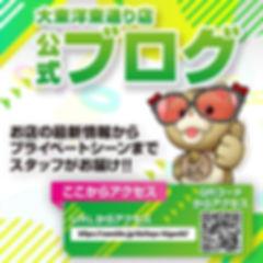 大東洋東通り店ブログ.jpg