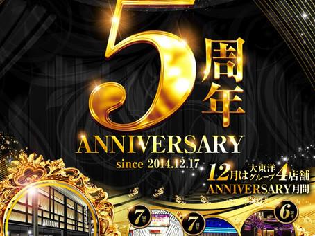 2019.12.17 5周年 大東洋本店
