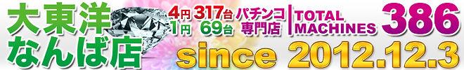 大東洋なんば店 since2012.12.3.jpg
