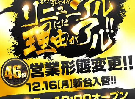 2019.12.16 リニューアル&新台入替 パールサーティーン
