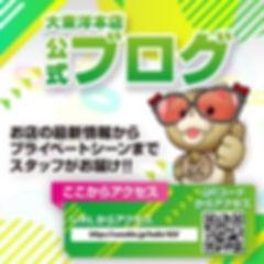 大東洋本店ブログ.jpg