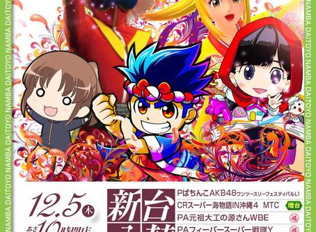 2019.12.5 新台入替 大東洋なんば店