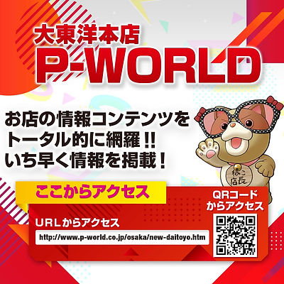 大東洋本店P-WORLD.jpg