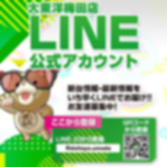 大東洋梅田店LINE.jpg