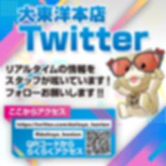 大東洋本店Twitter.jpg