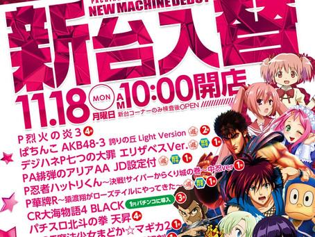 2019.11.18 新台入替  大東洋梅田店