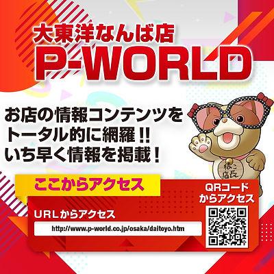 大東洋なんば店P-WORLD.jpg
