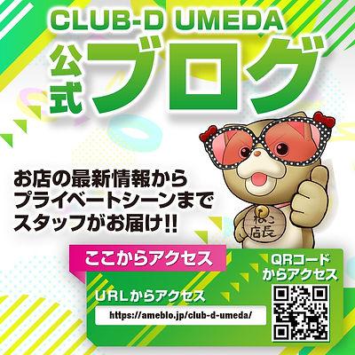 blog_dumeda_rich.jpg