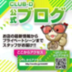 CLUB-D ブログ.jpg