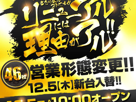2019.12.5 リニューアル&新台入替 大東洋梅田店