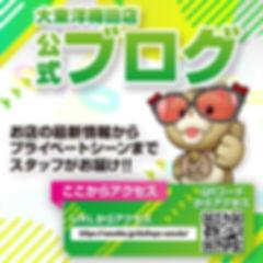 大東洋梅田店ブログ.jpg