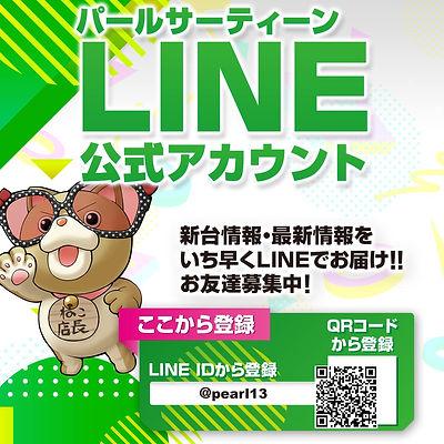 パールサーティーンLINE.jpg