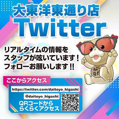大東洋東通り店Twitter.jpg