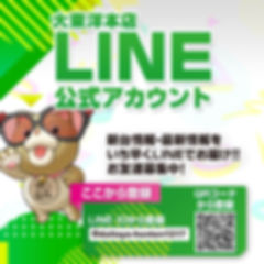 大東洋本店LINE.jpg