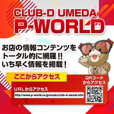 pworld_dumeda_rich.jpg