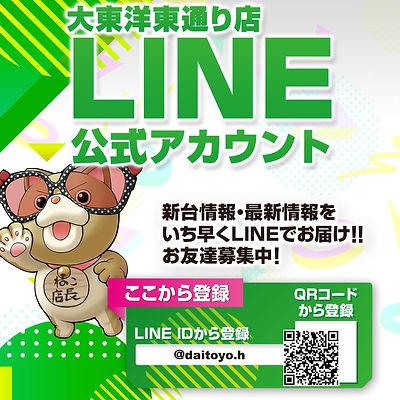 大東洋東通り店LINE.jpg