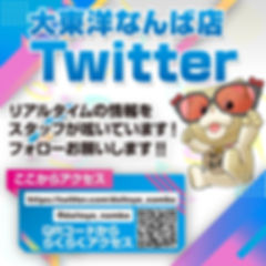 大東洋なんば店Twitter.jpg